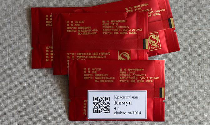 Индивидуальные упаковки китайского чая