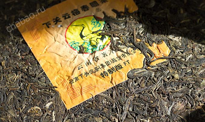 Шен Пуэр Юньмэй