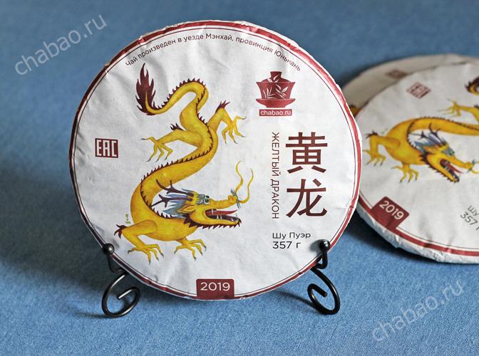 Обложка Шу Пуэра Желтый дракон