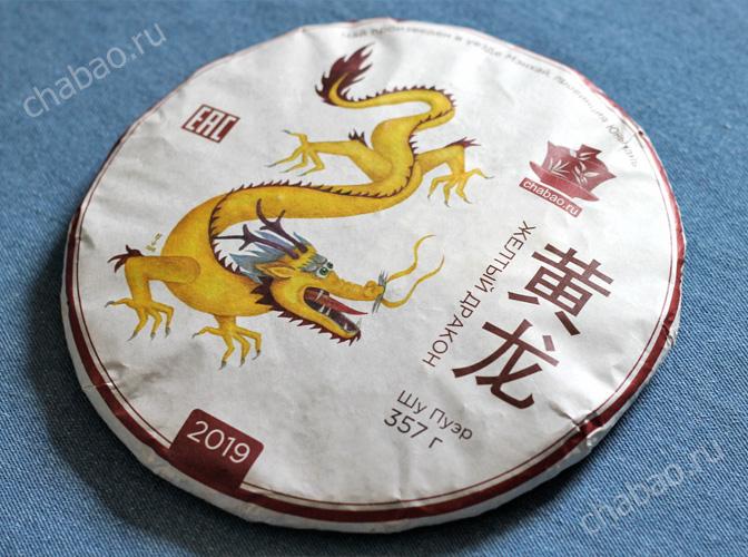 Шу Пуэр Желтый дракон